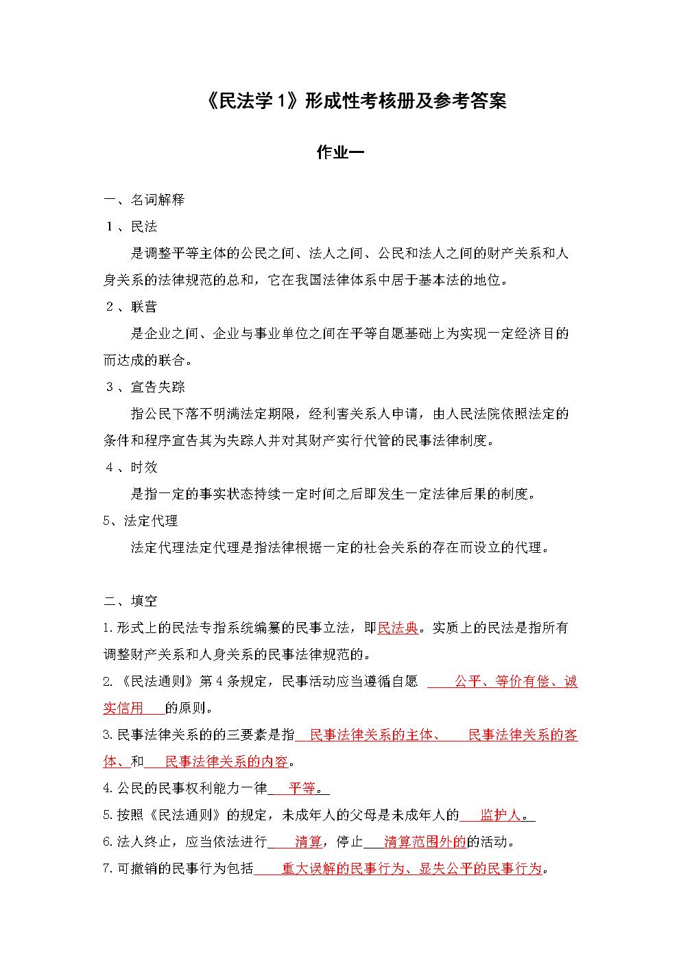 民法学1形成性考核册及参考答案.doc