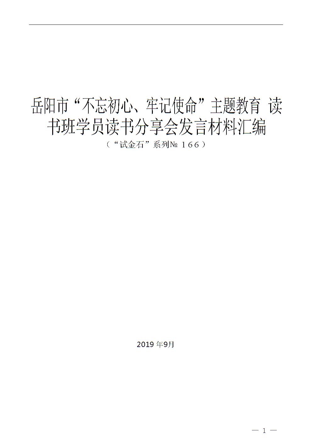 岳阳市主题教育 读书班学员读书分享会发言材料汇编.doc