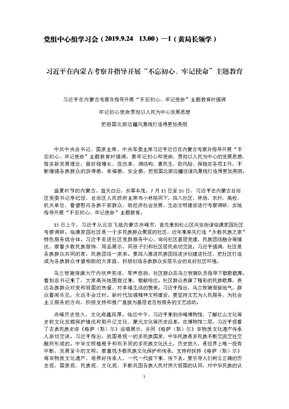 """在内蒙古考察并指导开展""""主题教育.docx"""