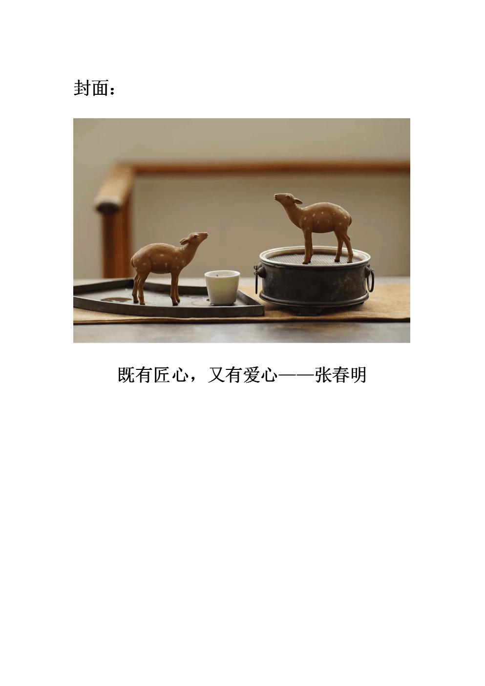 张春明的紫砂世界:既有匠心,又有爱心.docx