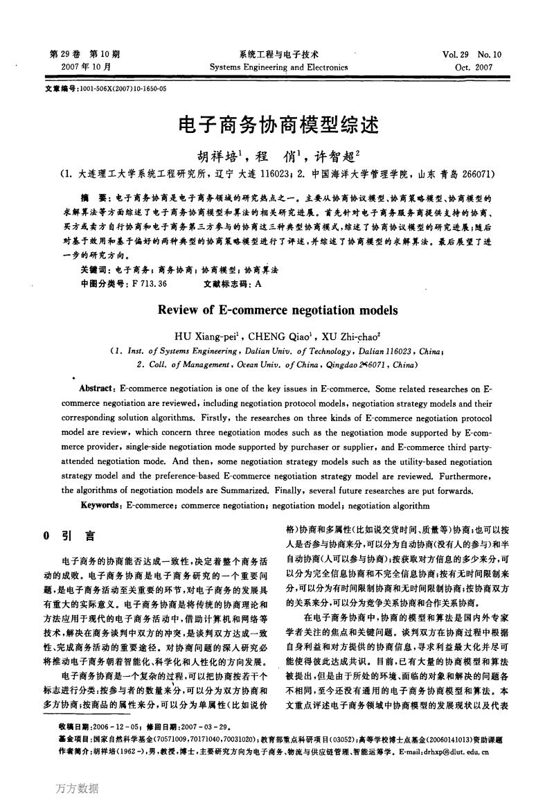 电子商务协商模型综述.pdf