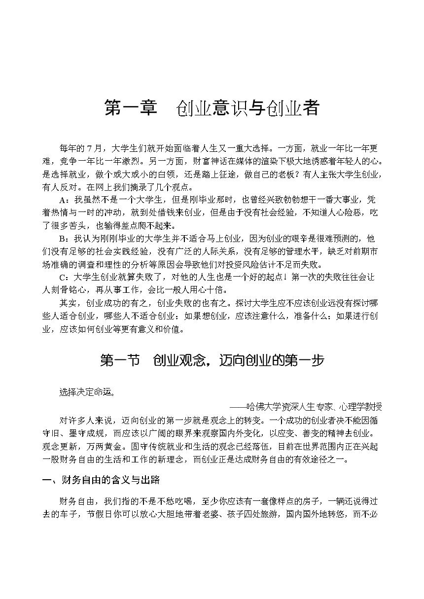 创业意识与创业者.doc