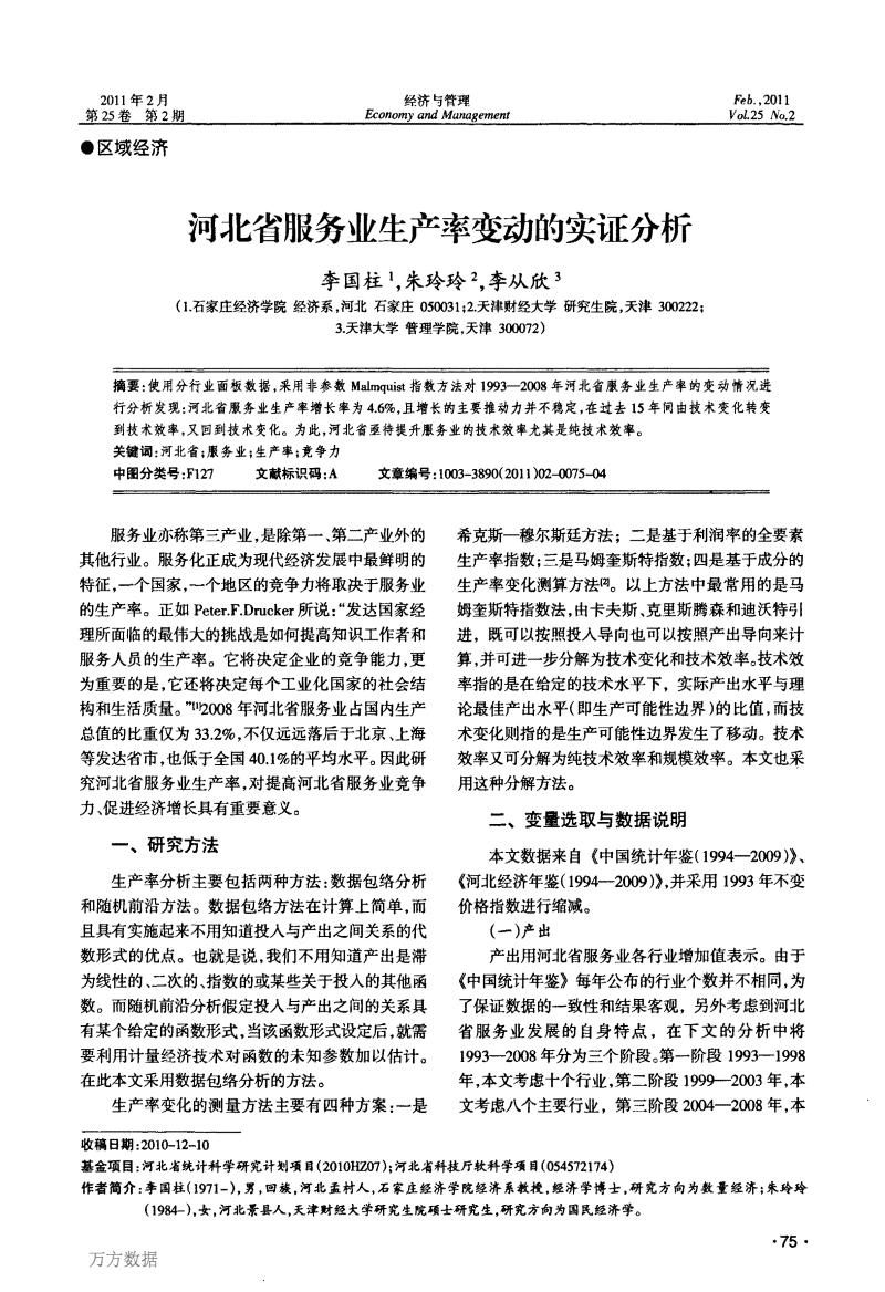 河北省服务业生产率变动的实证分析.pdf