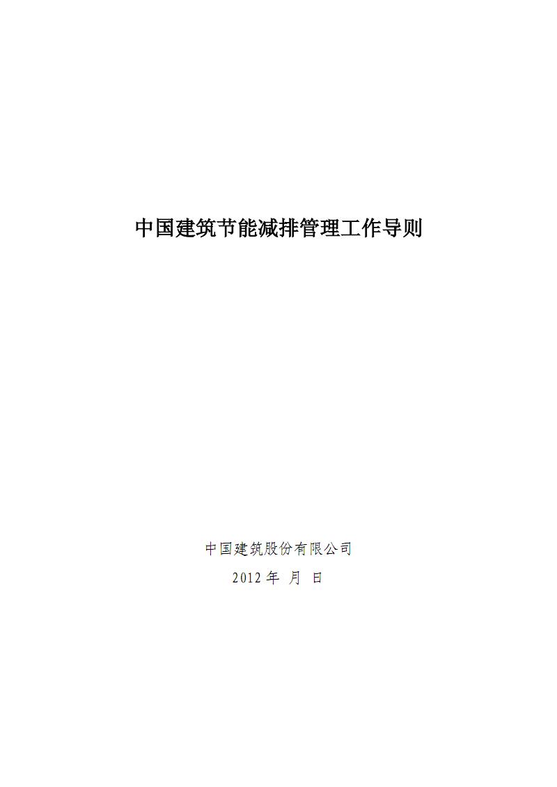 中国建筑节能减排管理工作导则.pdf