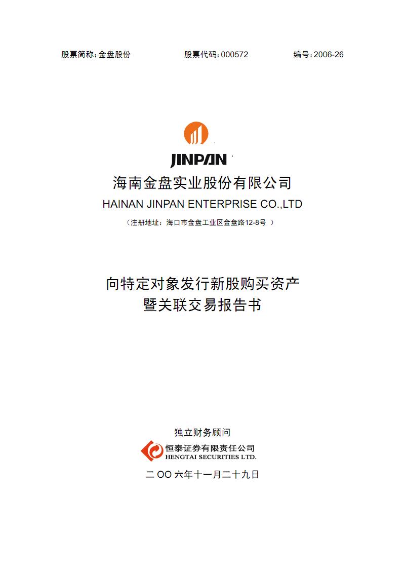 向特定对象发行新股购买资产暨关联交易报告书.pdf