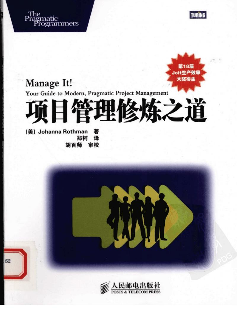 项目管理修 炼之道(带完整书签中文版).pdf