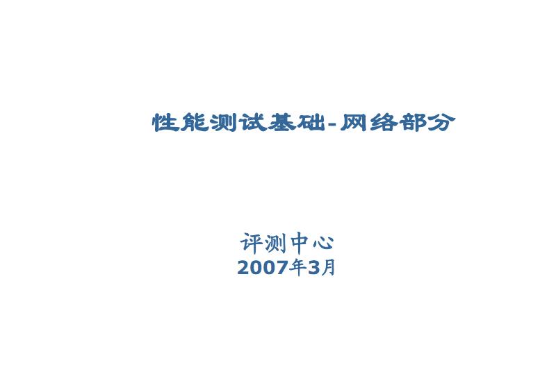 性能测试基础-网络部分.pdf