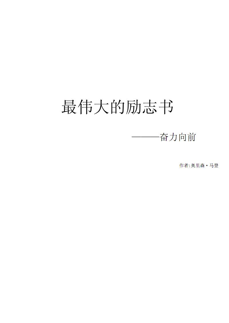 (奋力向前).pdf