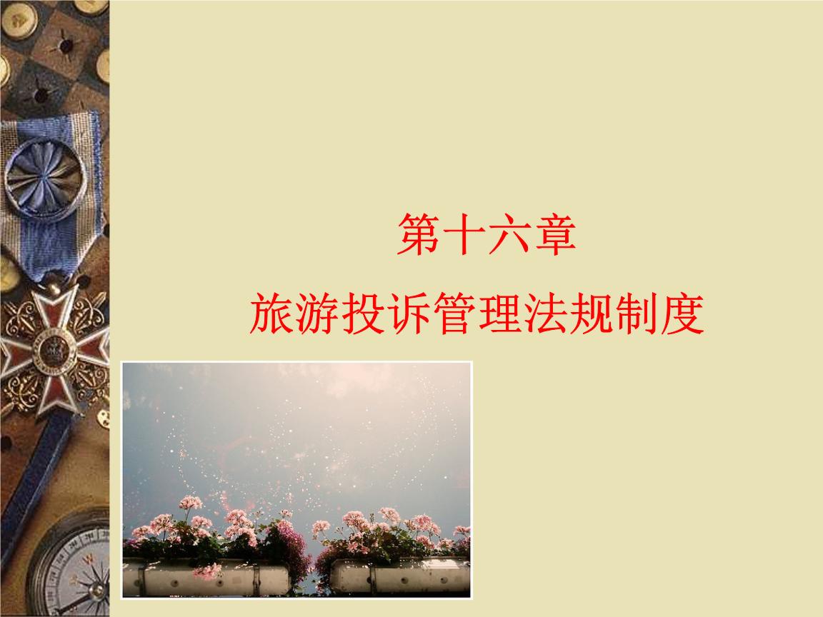 895-第十六章 旅游投诉管理法规制度.ppt