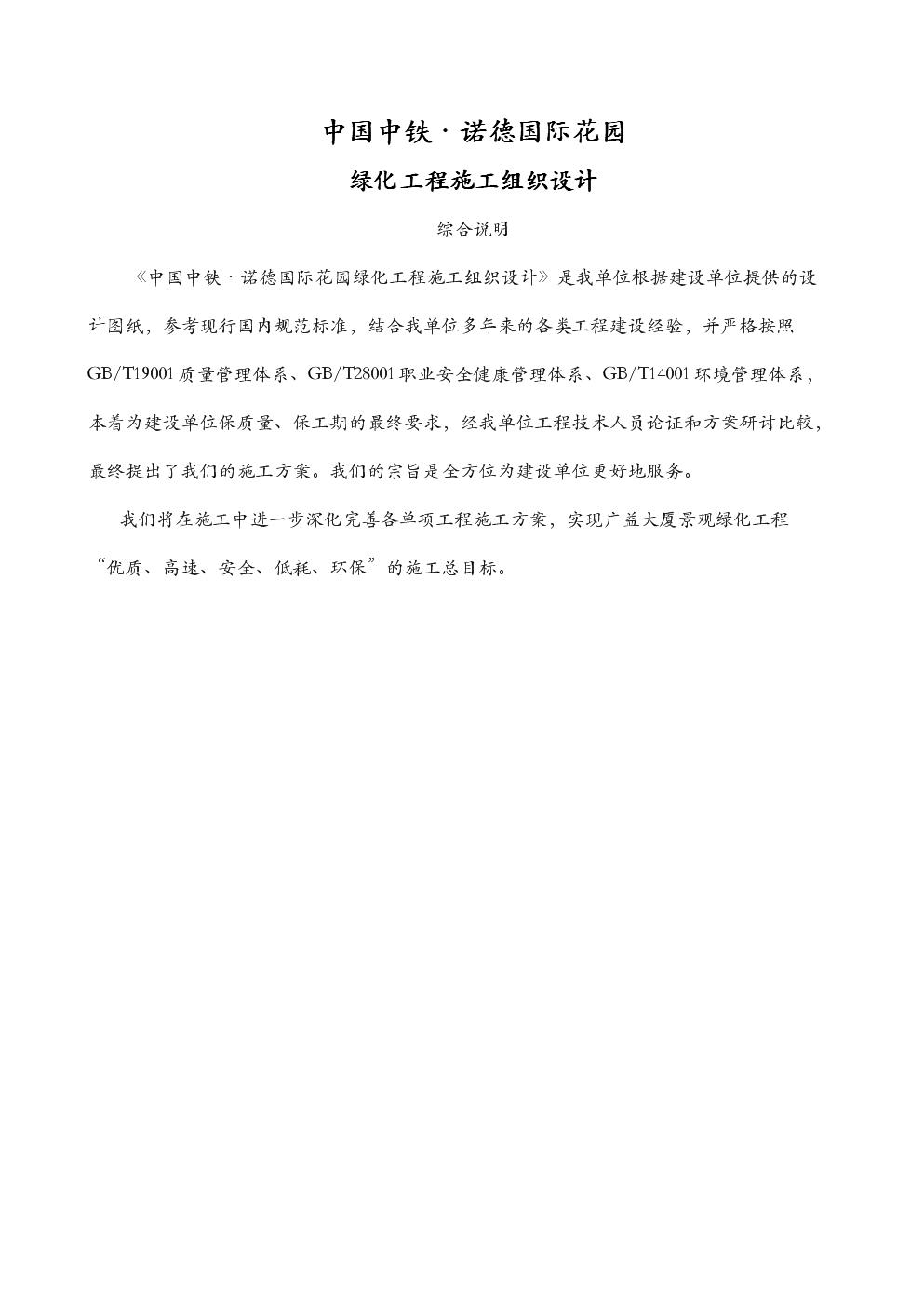 中国中铁诺德国际花园绿化工程施工组织设计.doc