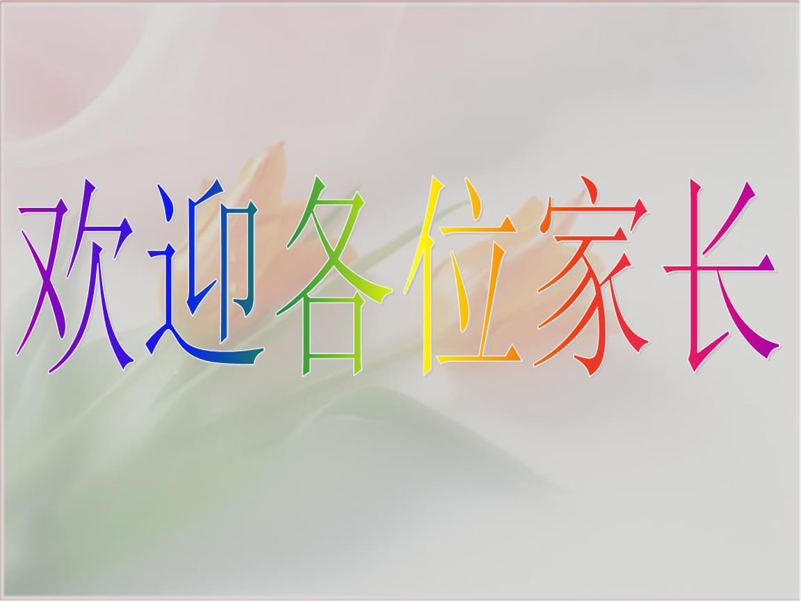 高一家长会精品课件(16班)1.ppt