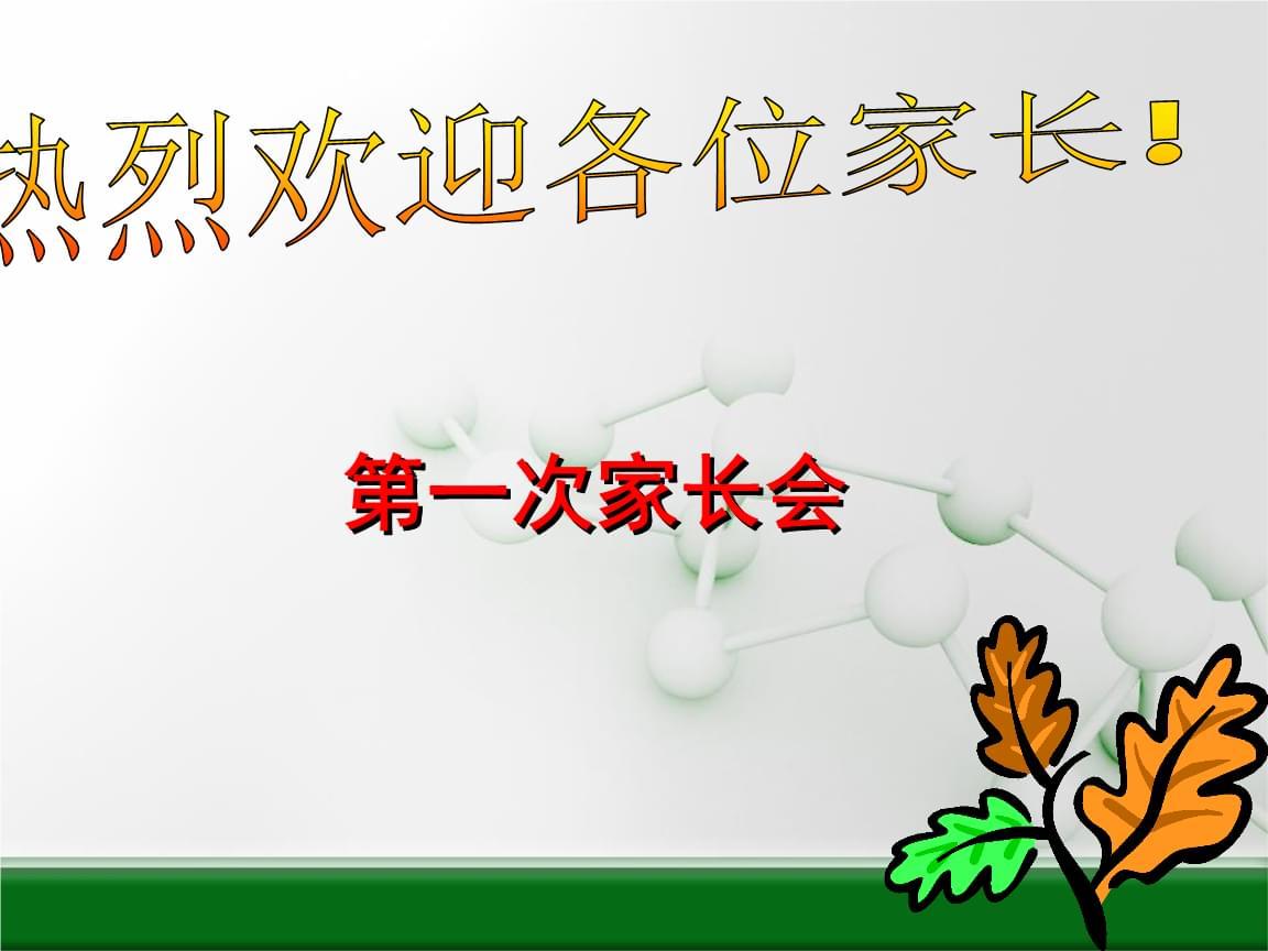 高一家长会精品课件 27班1.ppt