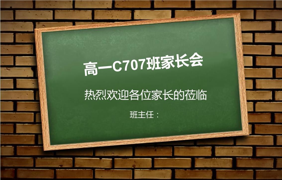 高一C707班家长会课件1.ppt