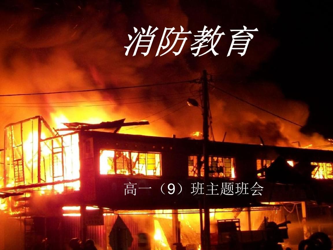 高一班会消防教育1.ppt
