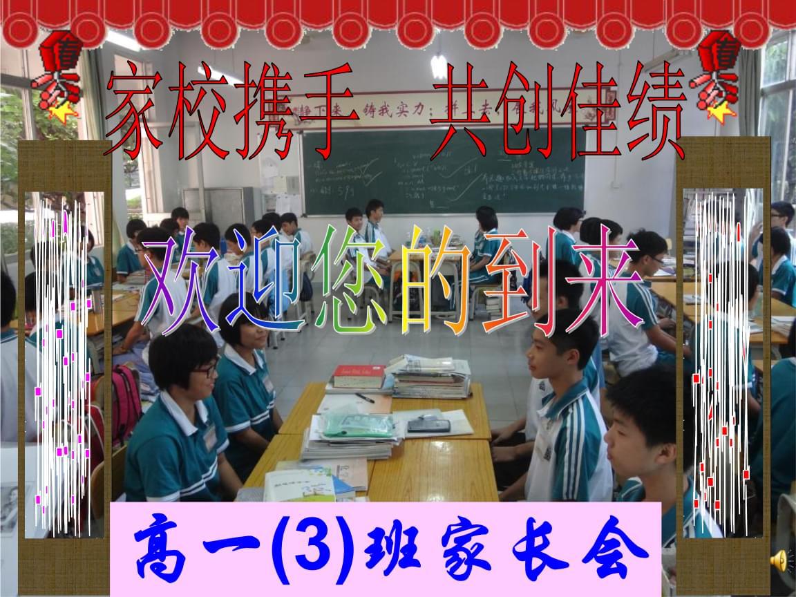 高一级中段考家长会课件1.ppt