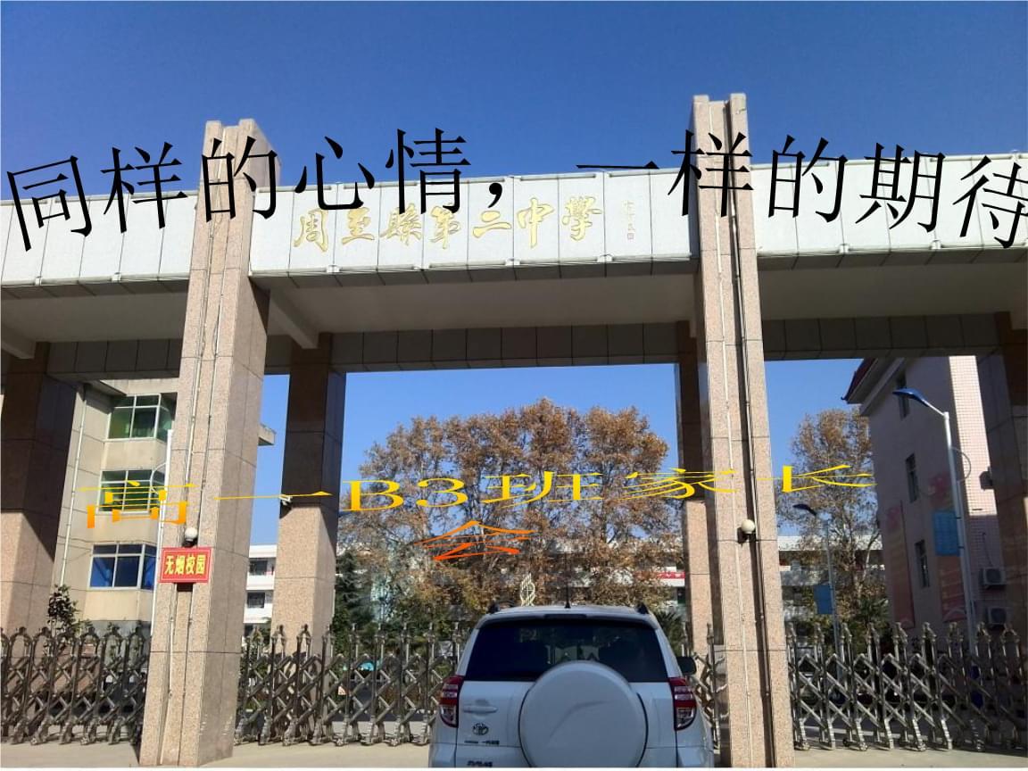高一第一次家长会(课件)(11.ppt