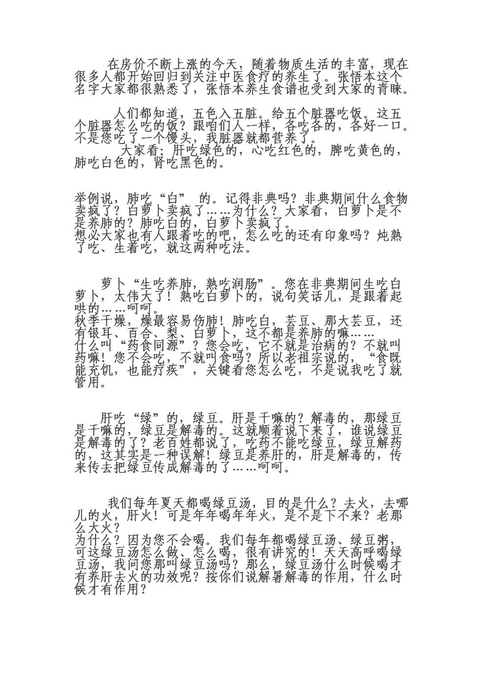 中医养生食谱大全.doc