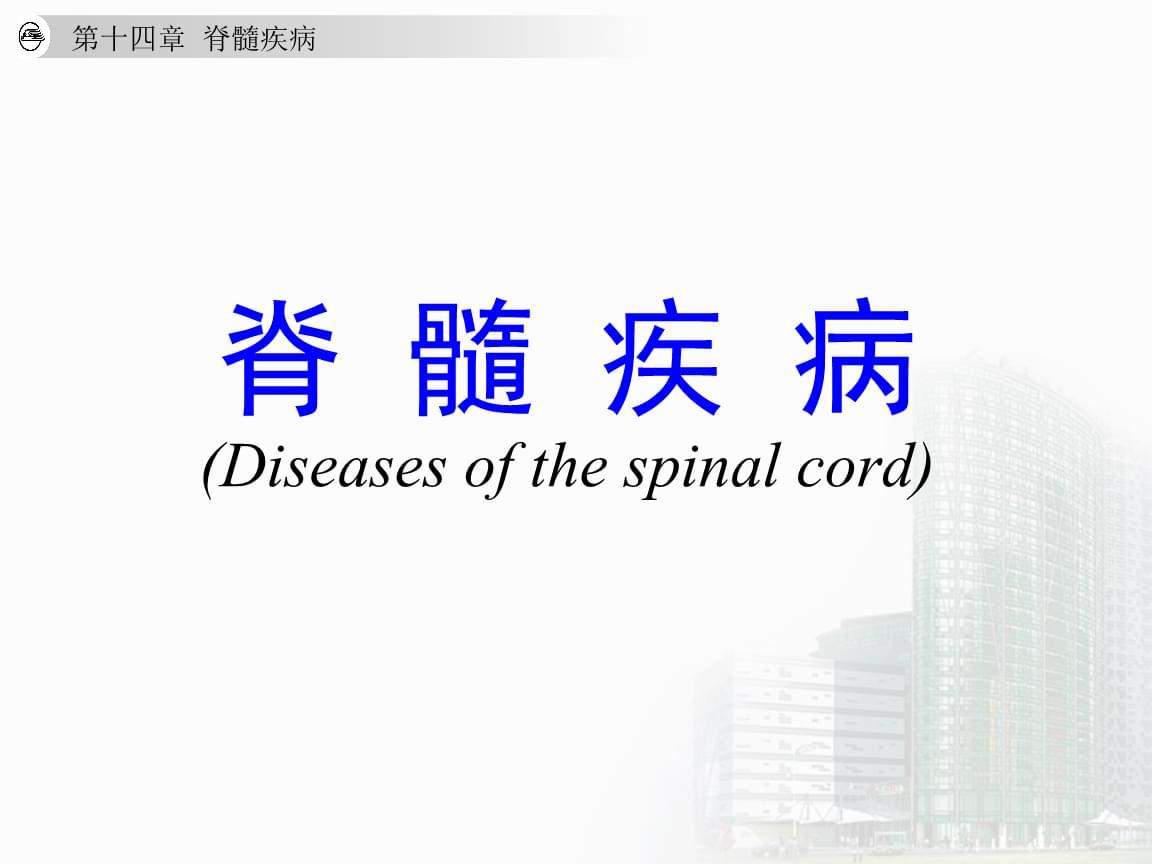 第十四章-脊髓疾病.ppt