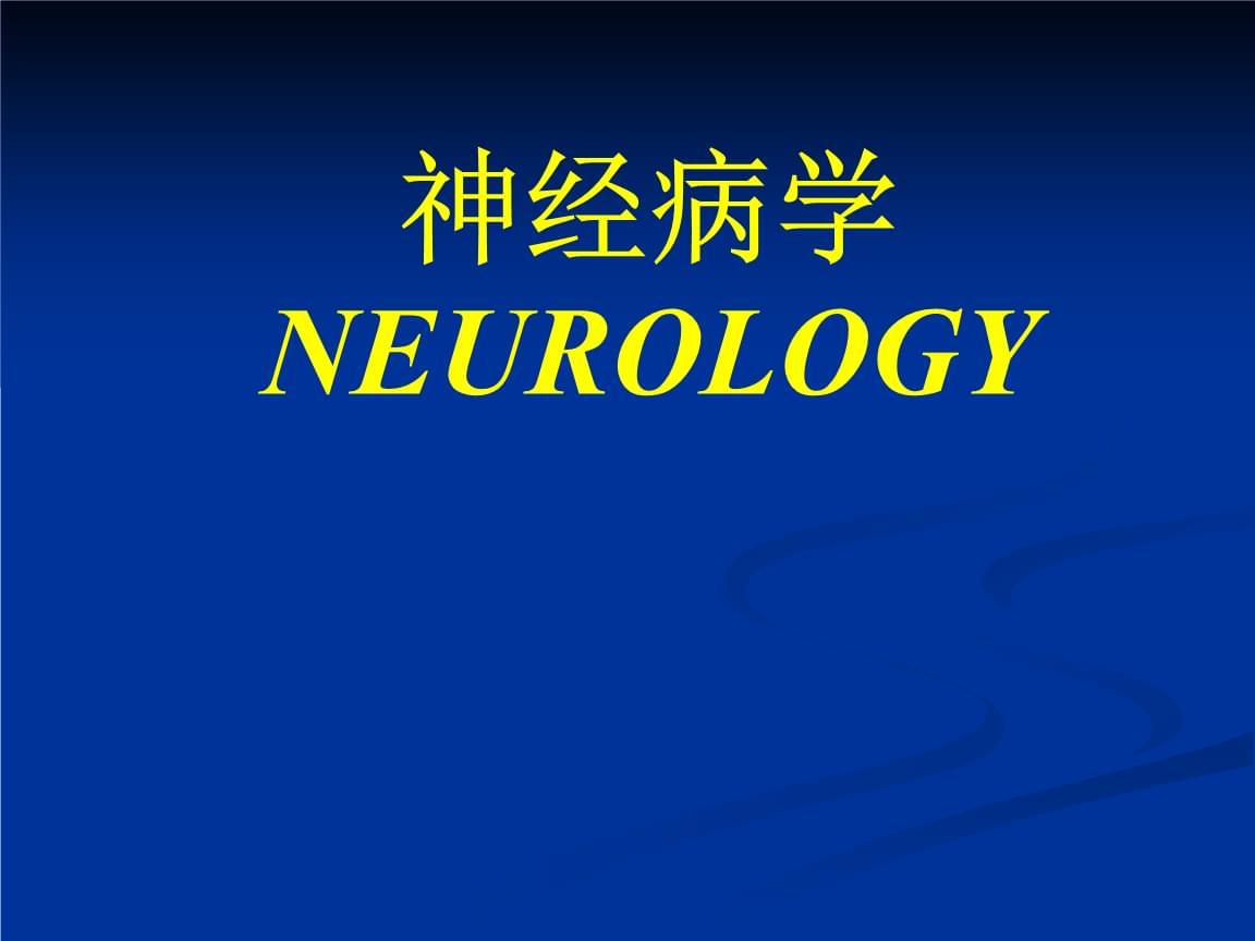 神经病学-脑神经8-12.ppt