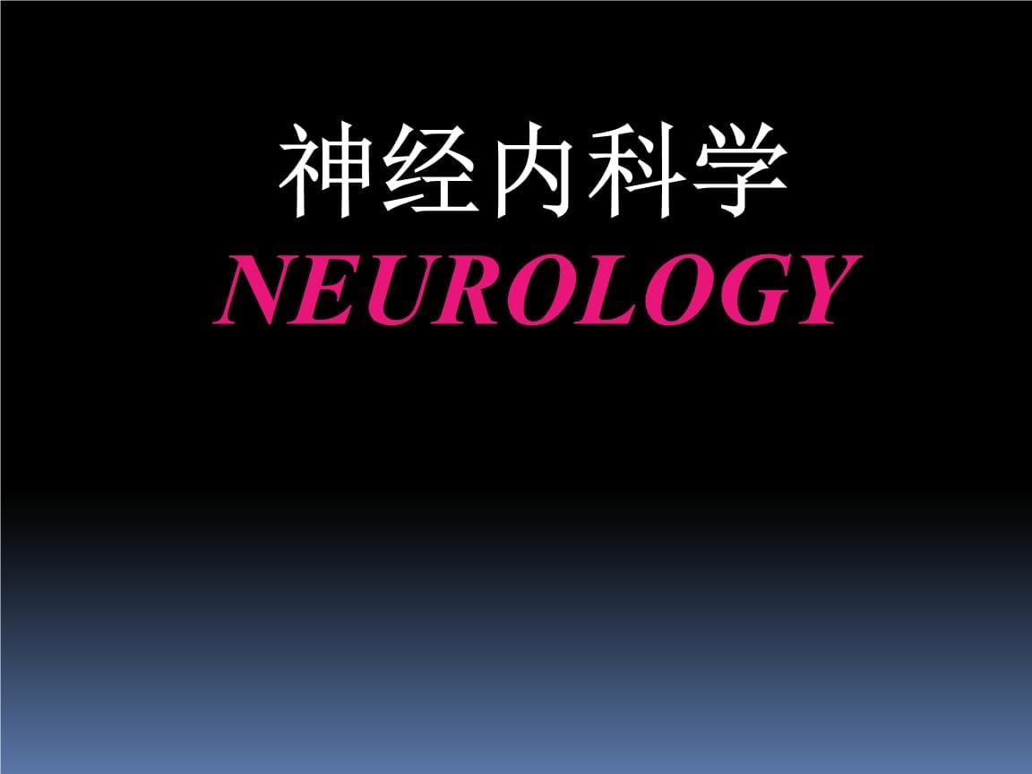 神经内科学-运动系统(2).ppt
