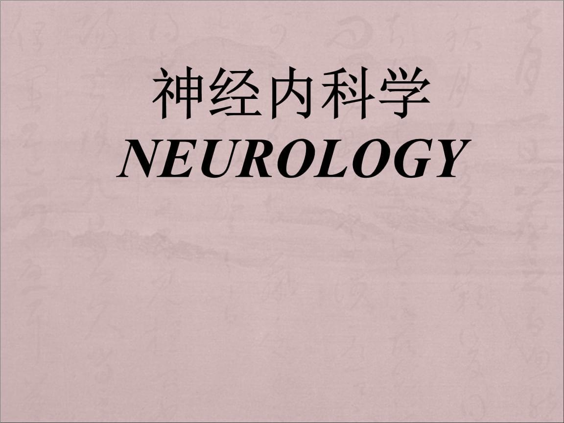 神经内科学-脑神经1-7.ppt