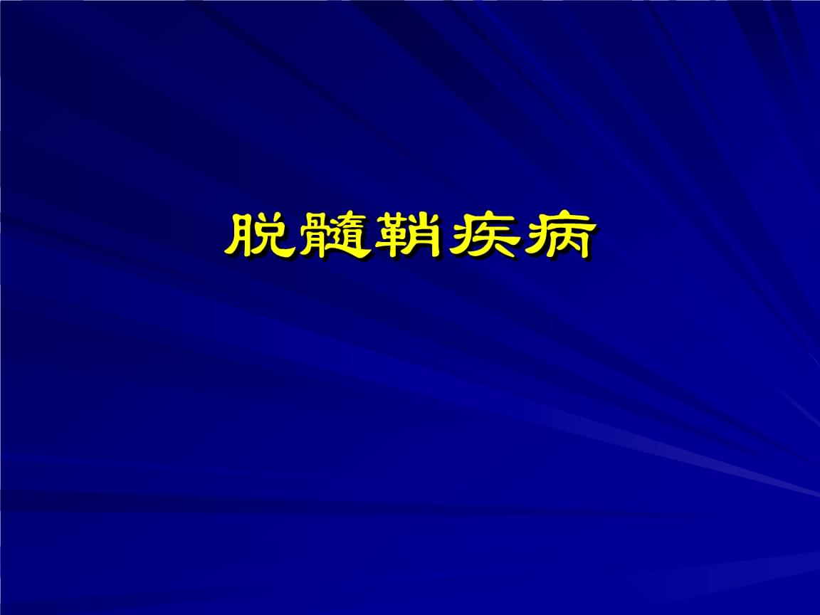 第九章-脱髓鞘疾病abc.ppt