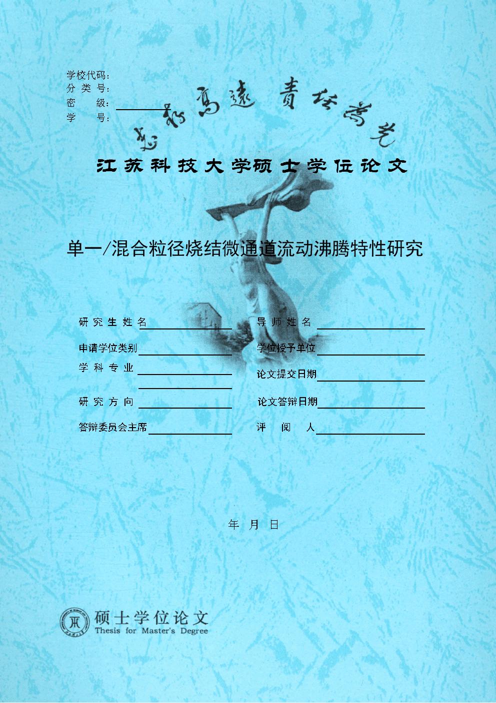 单一_混合粒径烧结微通道流动沸腾特性研究.doc