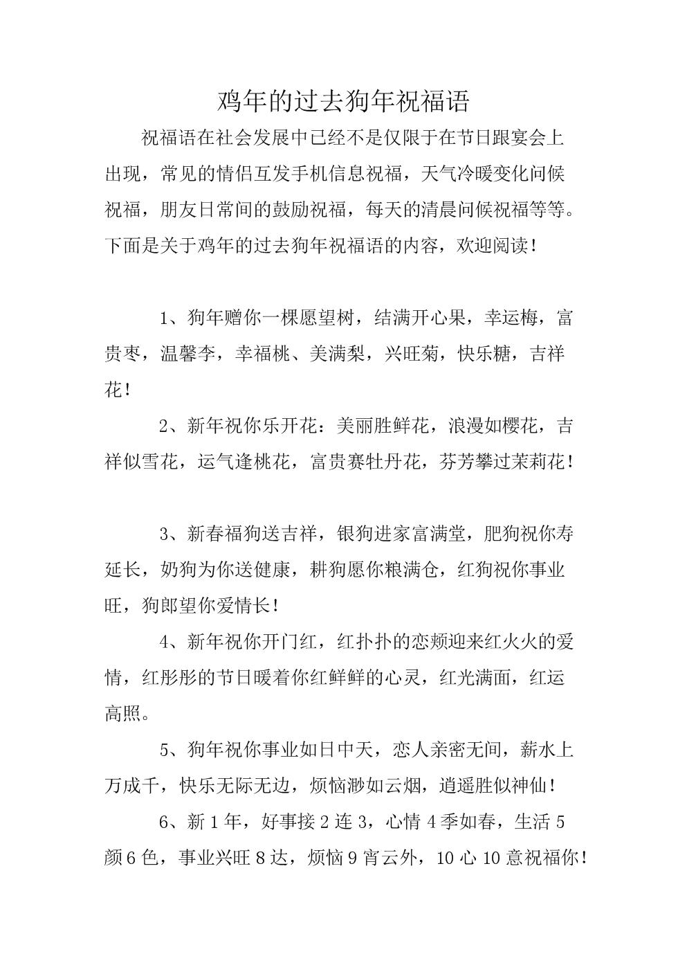 鸡年的过去狗年祝福语.doc