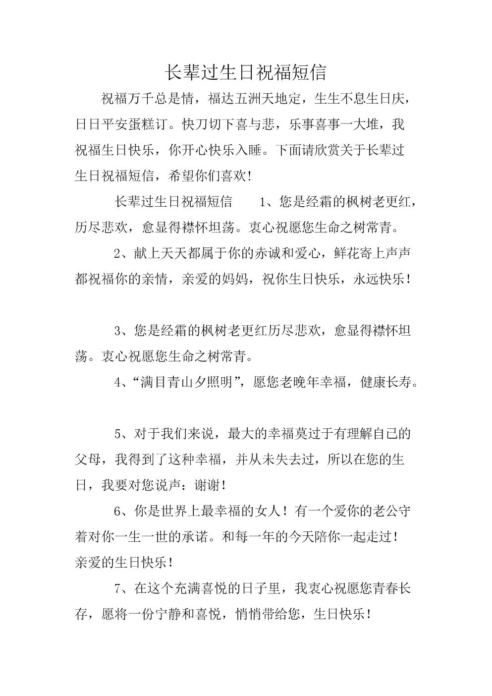 长辈祝寿祝福短信大全.doc