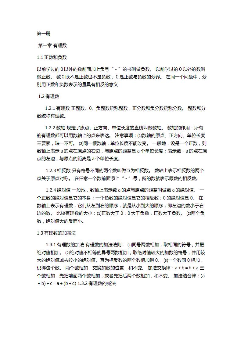 初一数学知识点总结(精英版).pdf
