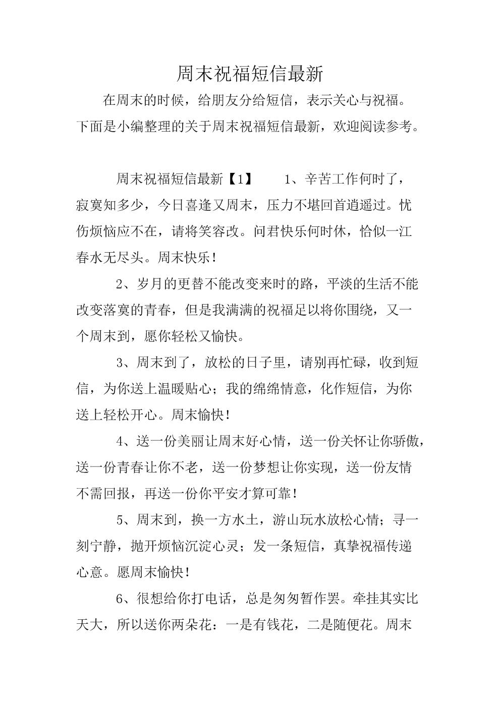 日常祝福短信大全.doc