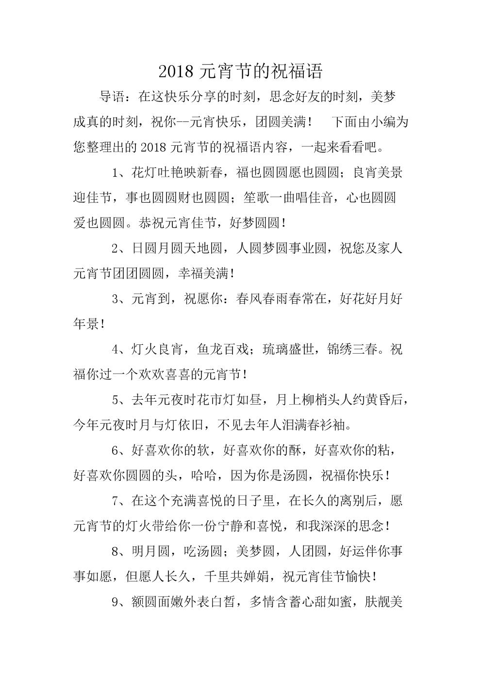 2018元宵节的祝福语.doc