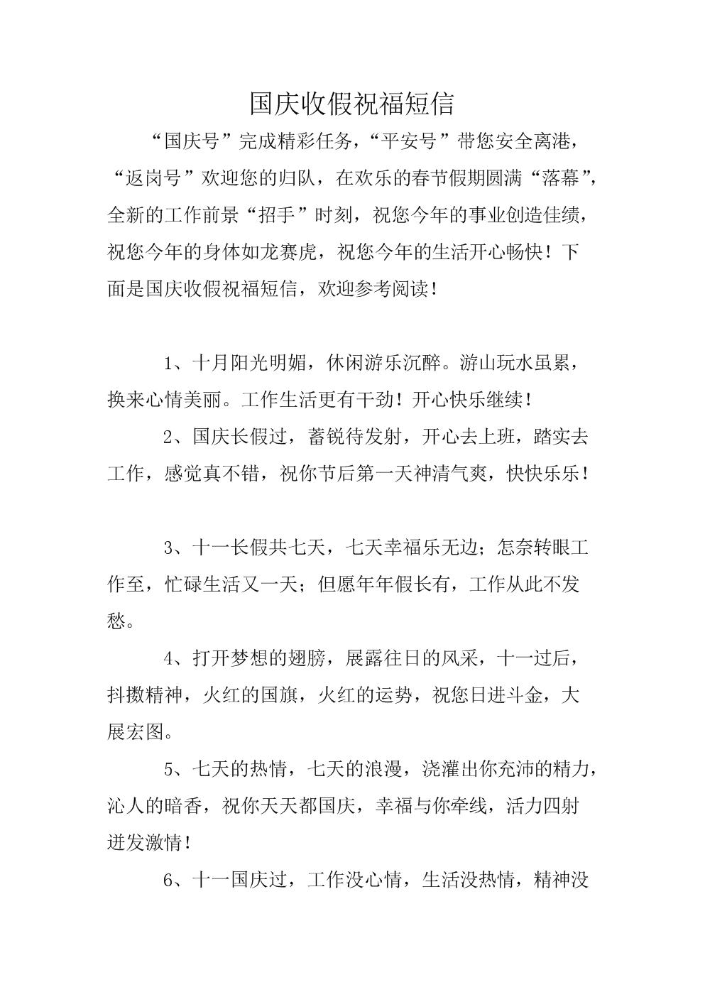 国庆收假祝福短信.doc
