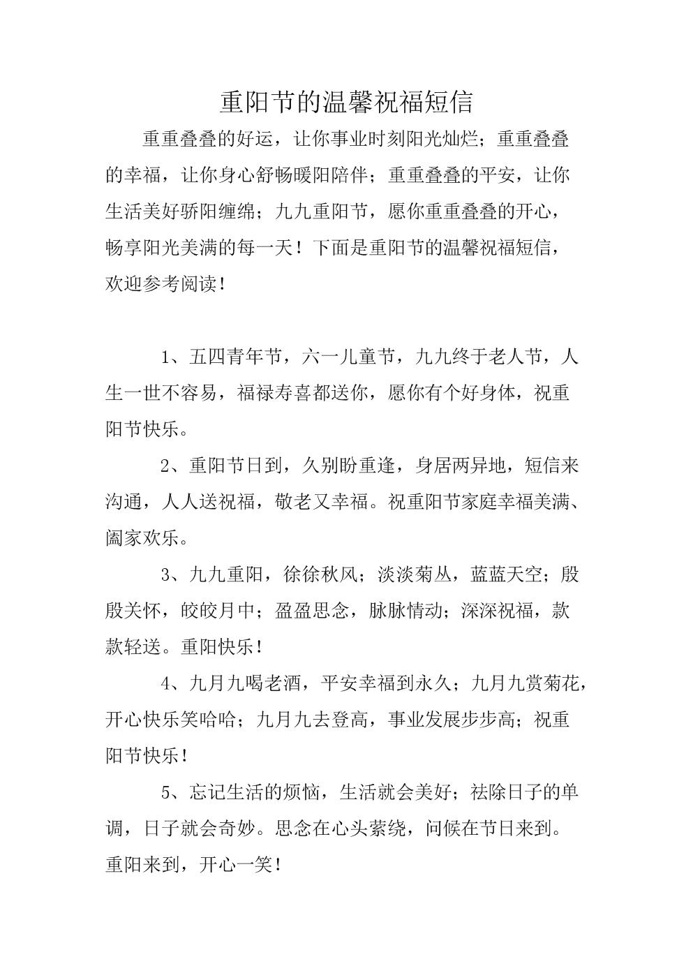 关于重阳节的温馨祝福短信.doc