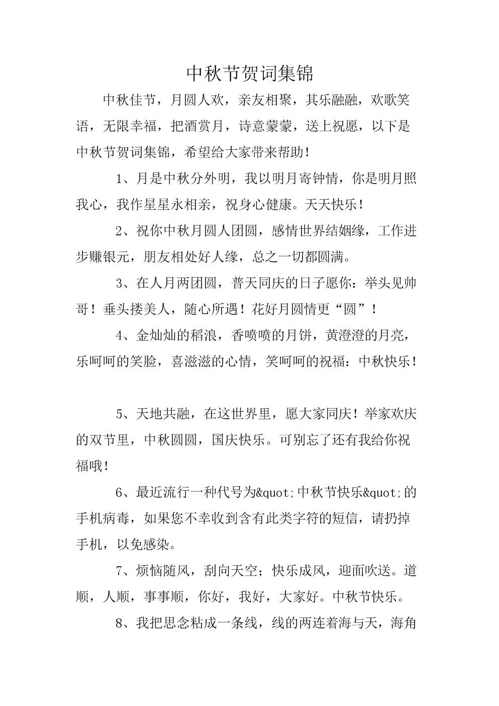 中秋节贺词集锦大全.doc