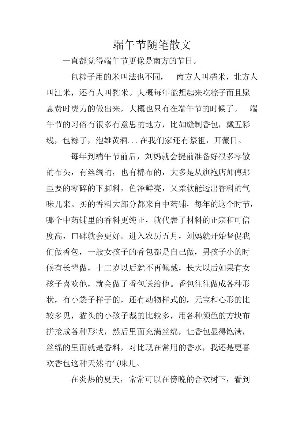 高中作文:端午节.doc