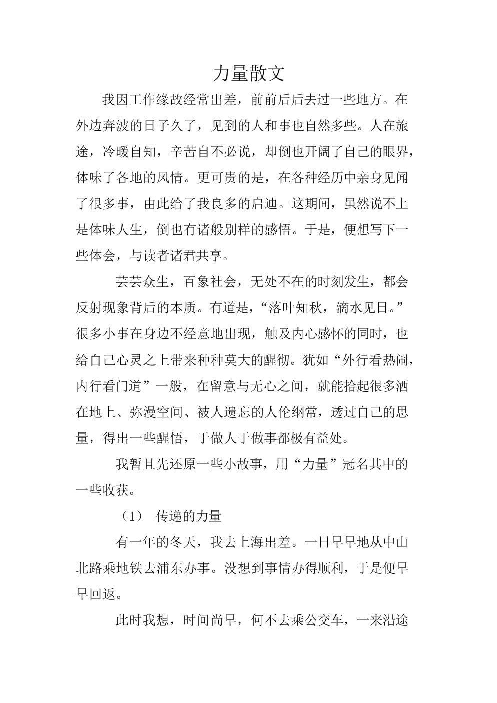 高中作文:力量.doc
