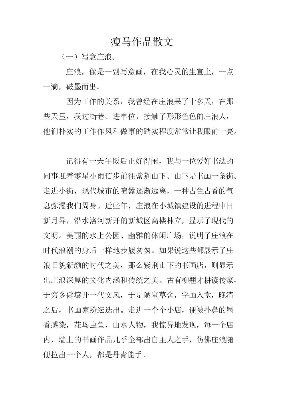 高中作文:瘦马作品.doc