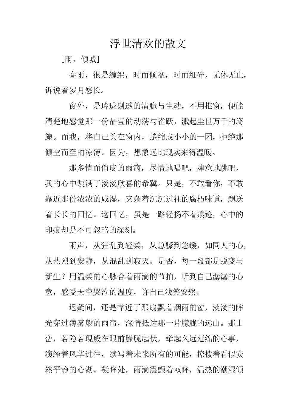高中作文:浮世清欢的.doc