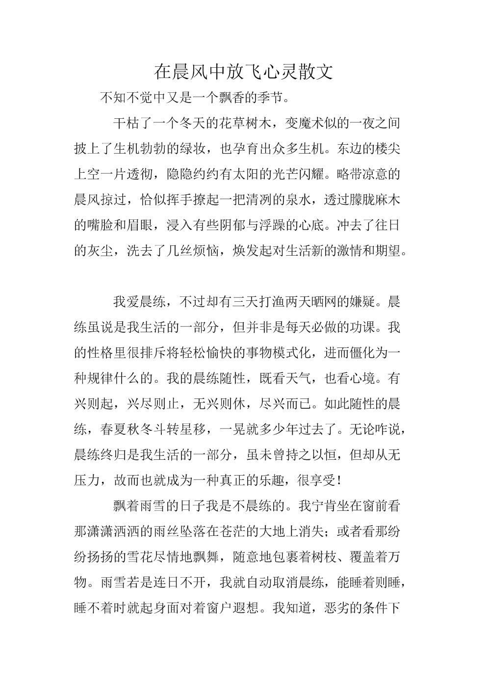 高中作文:在晨风中放飞心灵.doc