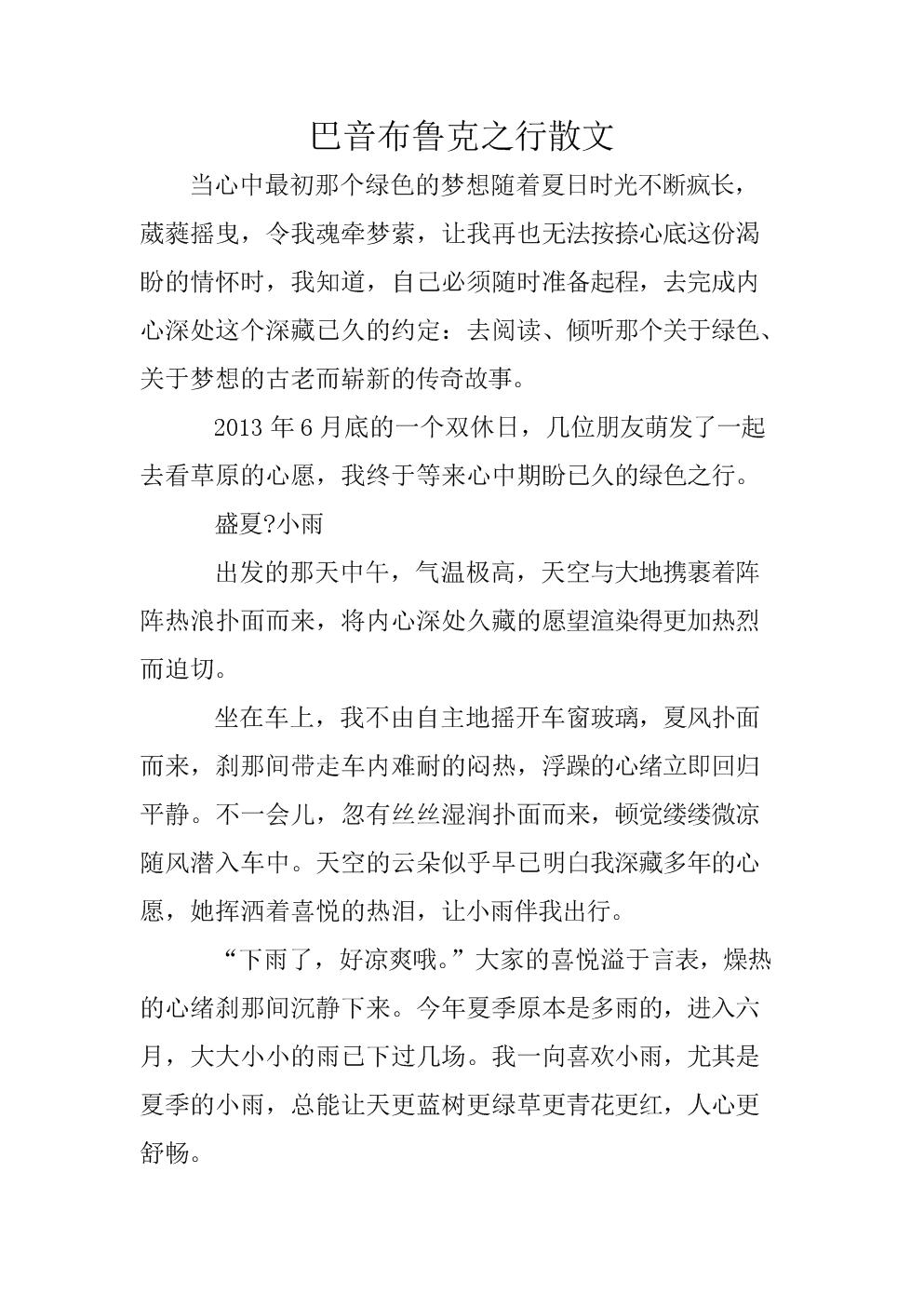 高中作文:巴音布鲁克之行.doc