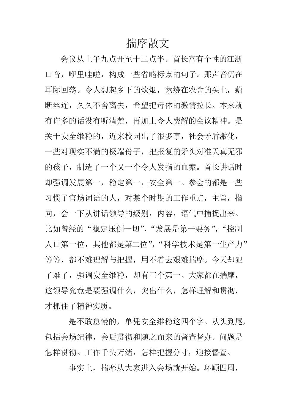 高中作文:揣摩.doc