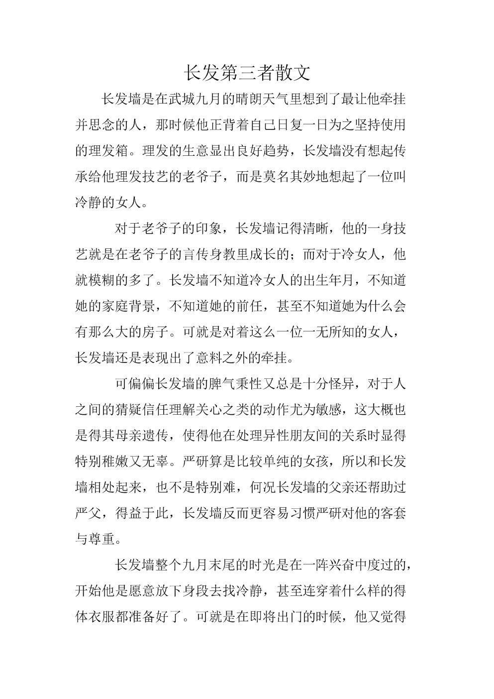 高中作文:长发第三者.doc
