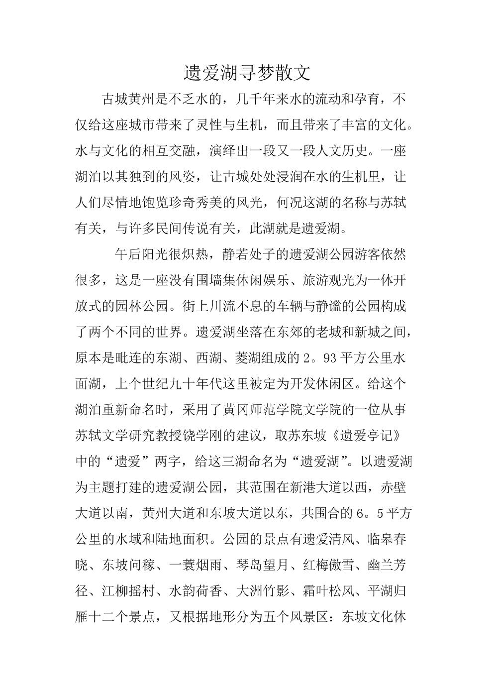 高中作文:遗爱湖寻梦.doc