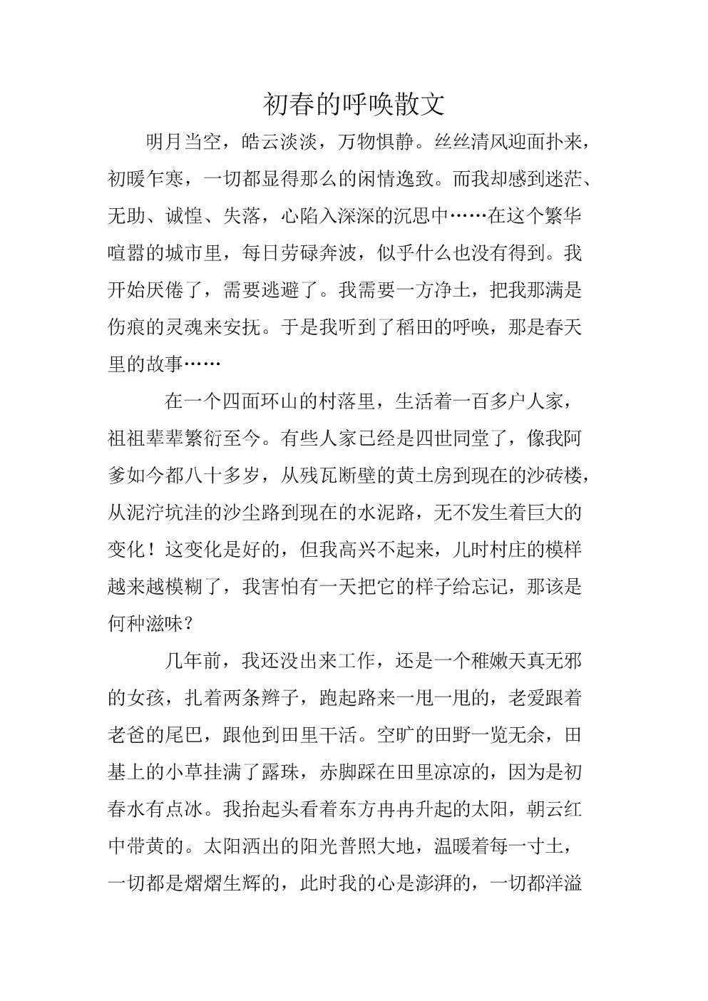 高中作文:初春的呼唤.doc
