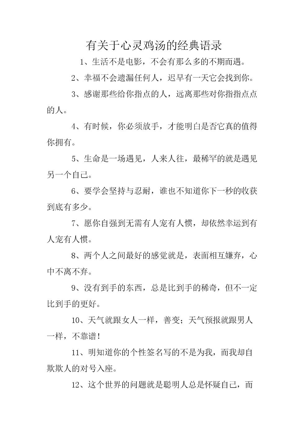 有关于心灵鸡汤的经典语录.doc