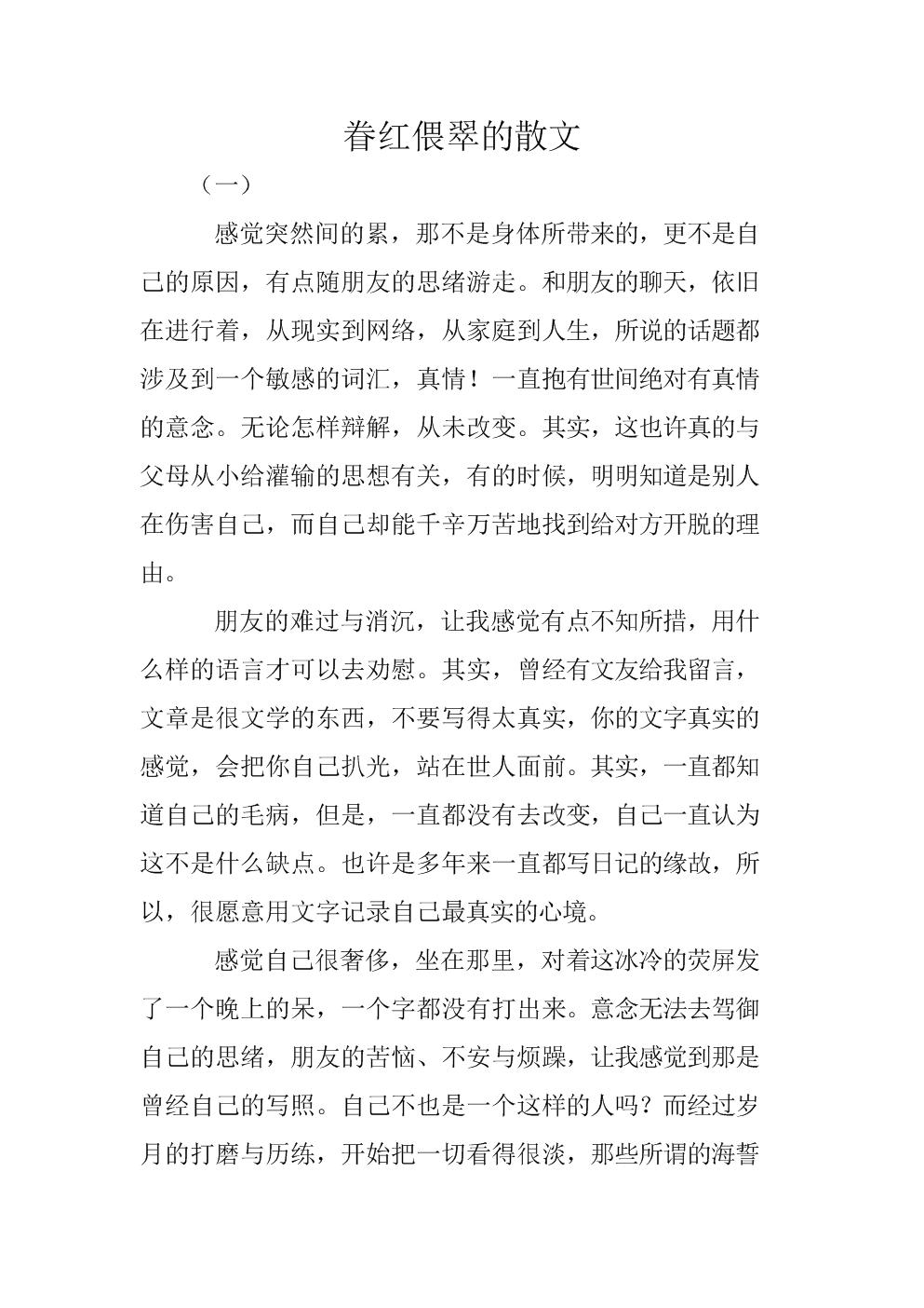 高中作文:眷红偎翠的.doc