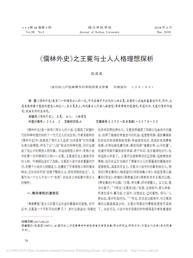 _儒林外史_之王冕与士人人格理想探析_张园园.pdf