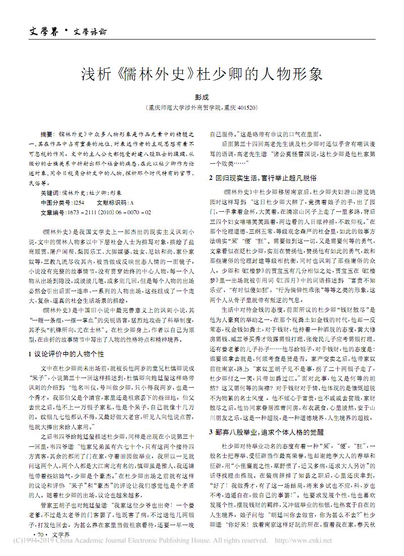 浅析_儒林外史_杜少卿的人物形象_彭成.pdf