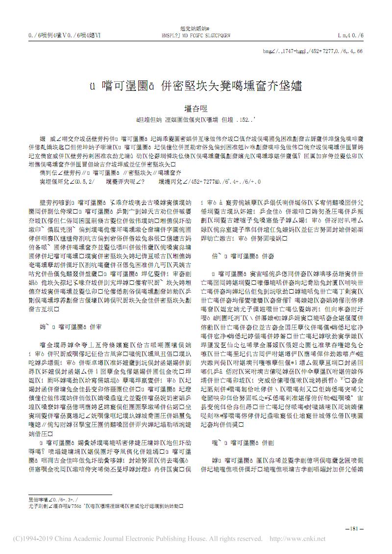 _儒林外史_的主题思想及人物形象塑造_武晓鹏.pdf